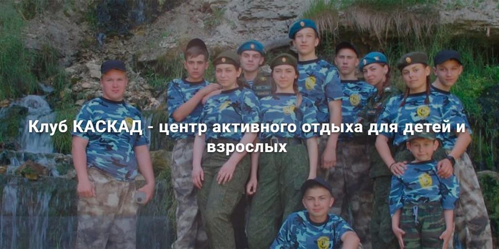(c) Clubcascad.ru